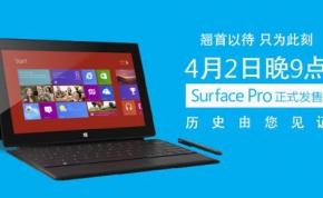 China será el primer país en recibir a Surface Pro tras su lanzamiento en EEUU
